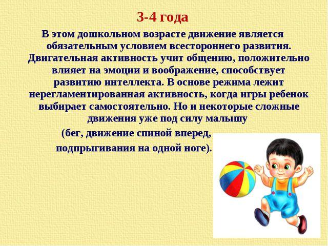 3-4 года В этом дошкольном возрасте движение является обязательным условием в...