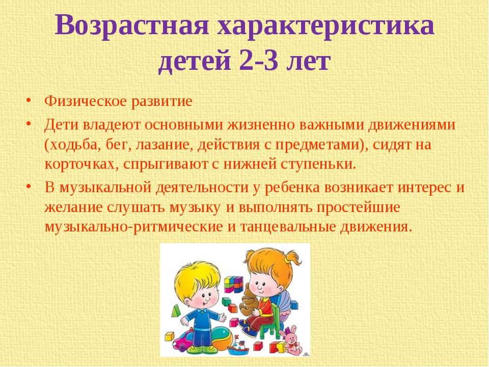 Возрастная характеристика детей 2-3 лет Физическое развитие Дети владеют осно...