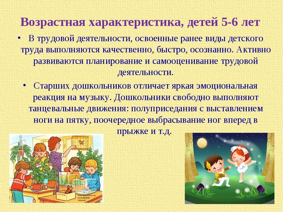 Возрастная характеристика, детей 5-6 лет В трудовой деятельности, освоенные р...