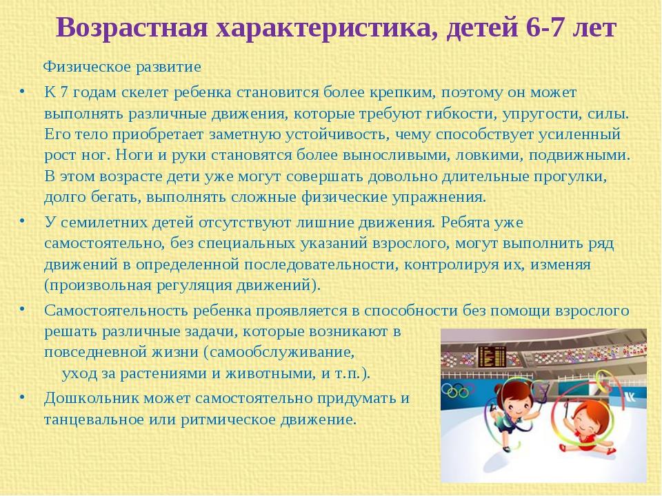 Возрастная характеристика, детей 6-7 лет Физическое развитие К 7 годам скелет...