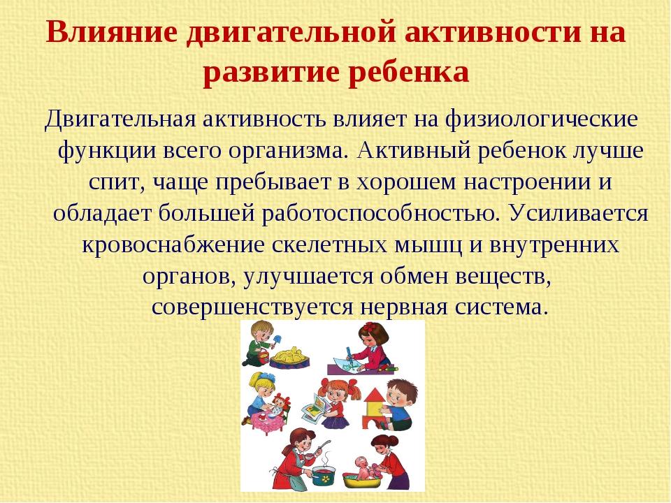 Влияние двигательной активности на развитие ребенка Двигательная активность в...