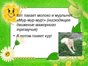 « Кот лакает молоко и мурлычет «Мур-мур-мур!» (нисходящее движение мажорного