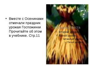 Вместе с Осенинами отмечали праздник урожая Госпожинки Прочитайте об этом в