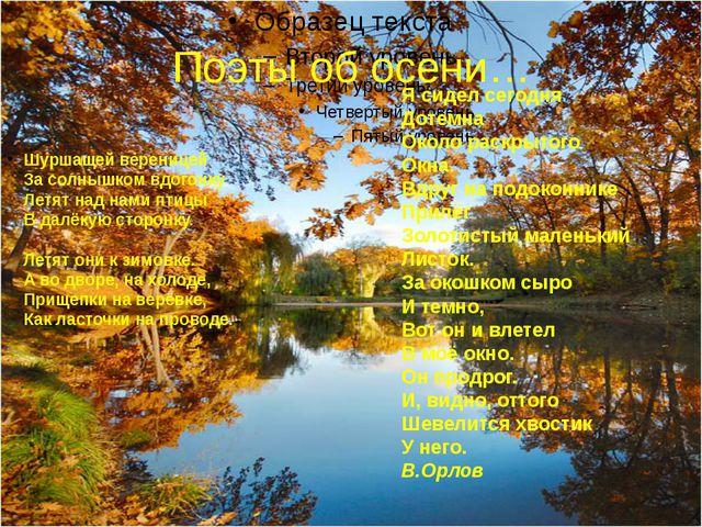 Поэты об осени… Шуршащей вереницей За солнышком вдогонку Летят над нами птицы...