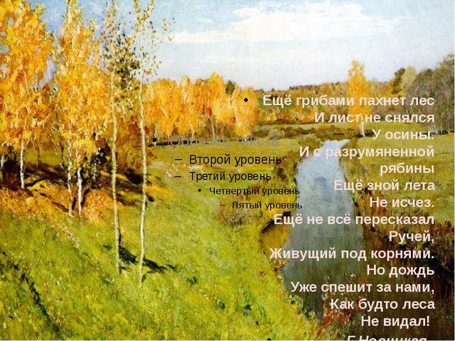 Ещё грибами пахнет лес И лист не снялся У осины. И с разрумяненной рябины Ещ...