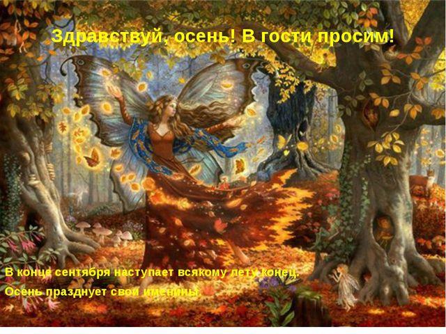 Здравствуй, осень! В гости просим! В конце сентября наступает всякому лету ко...
