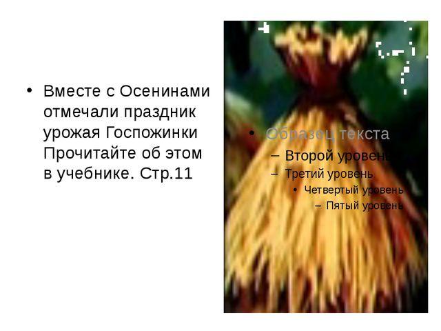Вместе с Осенинами отмечали праздник урожая Госпожинки Прочитайте об этом в...