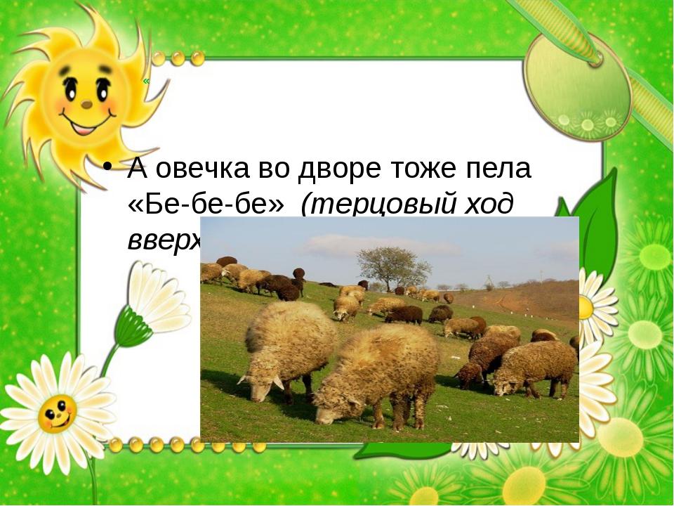 « А овечка во дворе тоже пела «Бе-бе-бе» (терцовый ход вверх)