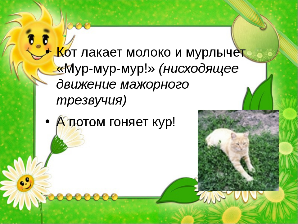 « Кот лакает молоко и мурлычет «Мур-мур-мур!» (нисходящее движение мажорного...