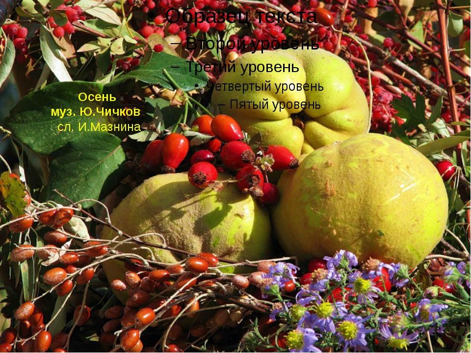 Осень муз. Ю.Чичков сл. И.Мазнина