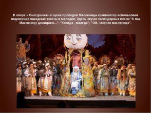 В опере « Снегурочка» в сцене проводов Масленицы композитор использовал подл