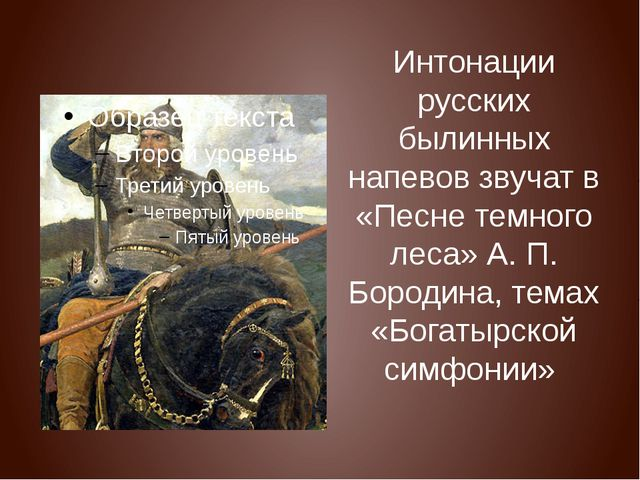 Интонации русских былинных напевов звучат в «Песне темного леса» А. П. Бороди...