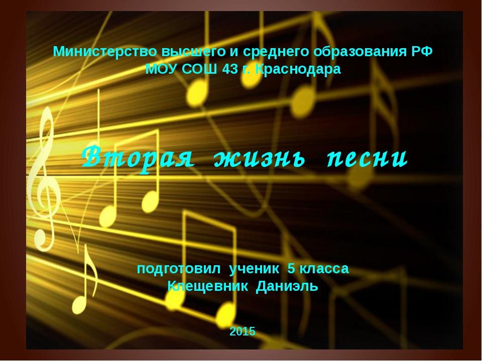 Министерство высшего и среднего образования РФ МОУ СОШ 43 г. Краснодара Втор...