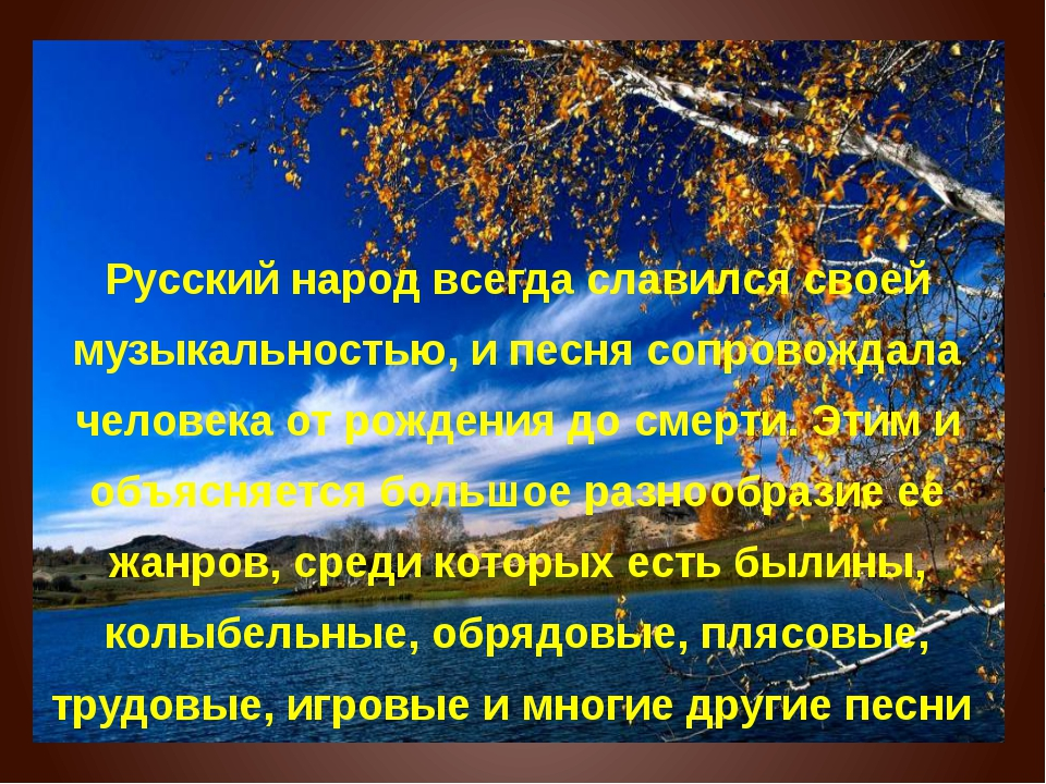 Русский народ всегда славился своей музыкальностью, и песня сопровождала чел...