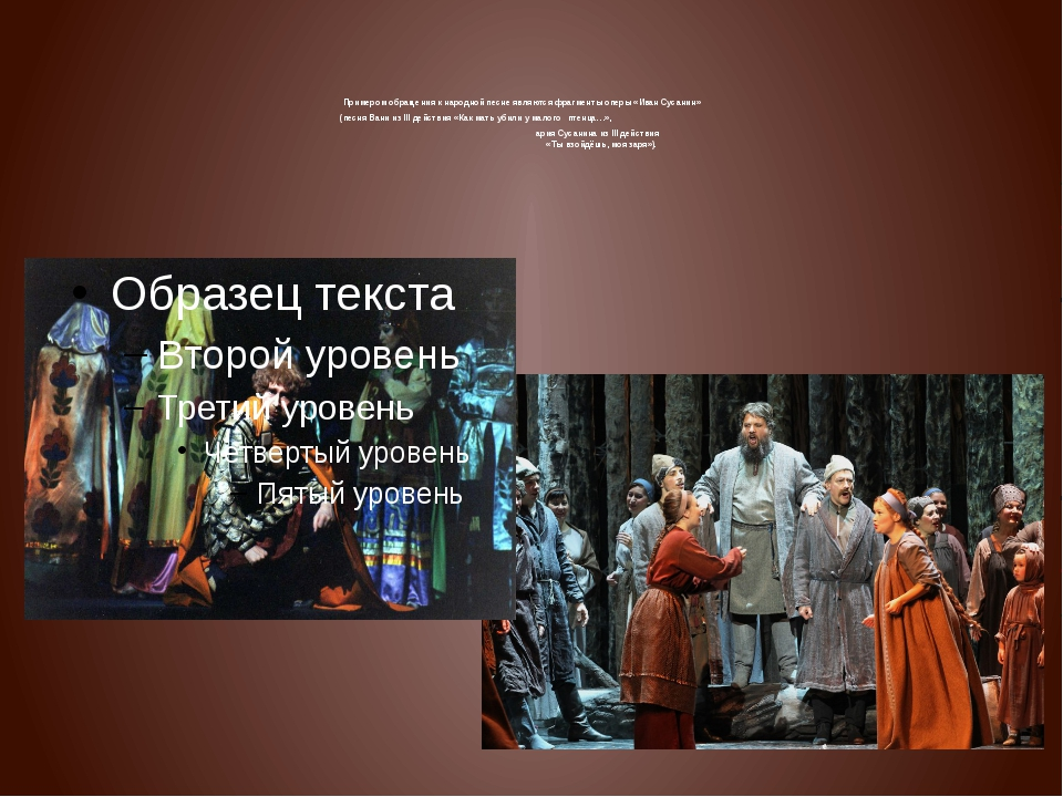 Примером обращения к народной песне являются фрагменты оперы «Иван Сусанин»...
