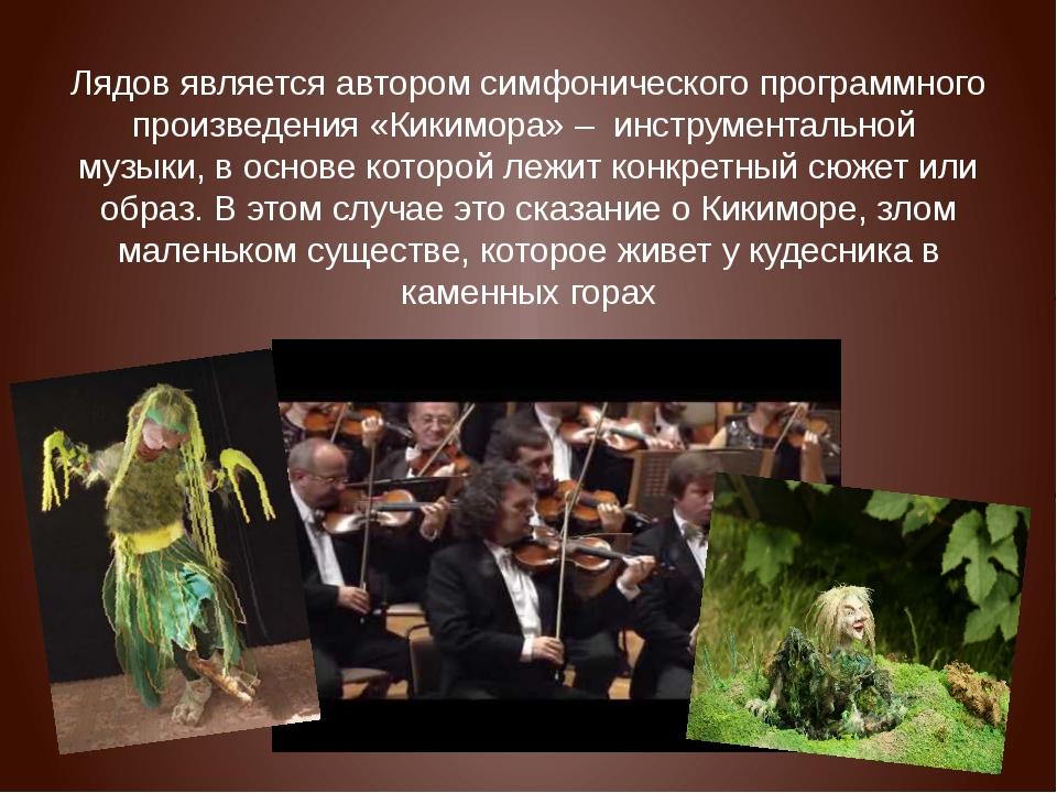 Лядов является автором симфонического программного произведения «Кикимора» –...