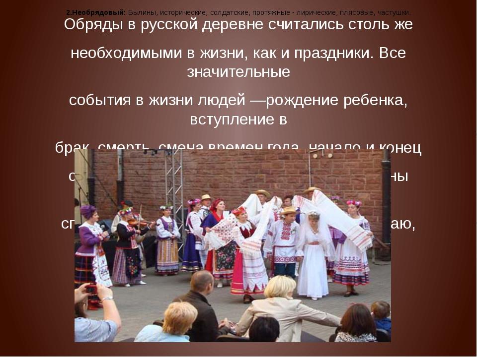 Обряды в русской деревне считались столь же необходимыми в жизни, как и празд...