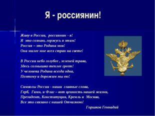 Живу в России, россиянин - я! Я это сознаю, горжусь я этим! Россия – это Роди