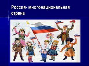 Россия- многонациональная страна
