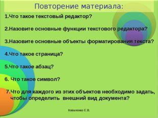 Коваленко Е.В. Повторение материала: 1.Что такое текстовый редактор? 2.Назови