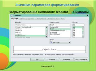 Коваленко Е.В. Значения параметров форматирования Форматирование символов: Фо