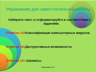 Коваленко Е.В. Упражнения для самостоятельной работы: Наберите текст и отформ