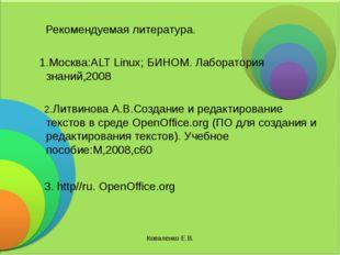 Коваленко Е.В. Рекомендуемая литература. 1.Москва:ALT Linux; БИНОМ. Лаборатор