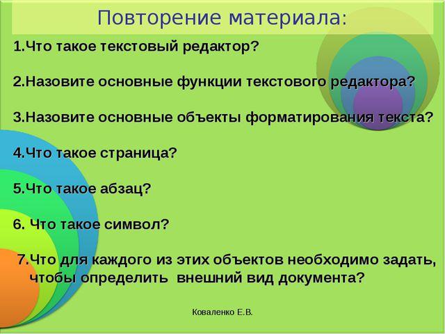Коваленко Е.В. Повторение материала: 1.Что такое текстовый редактор? 2.Назови...