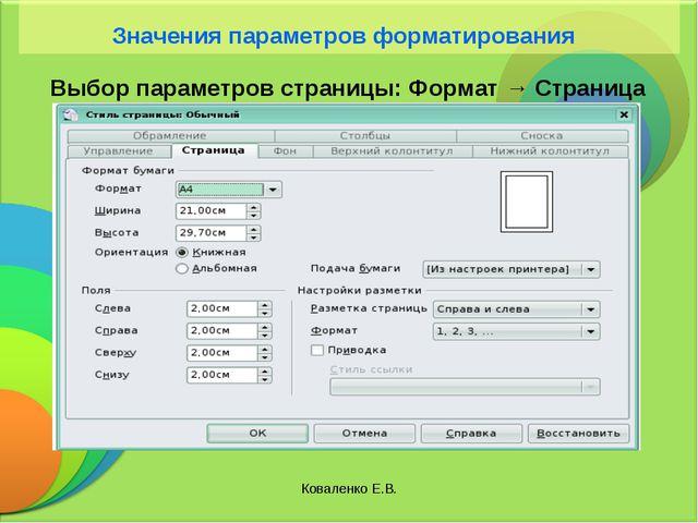 Коваленко Е.В. Значения параметров форматирования Выбор параметров страницы:...
