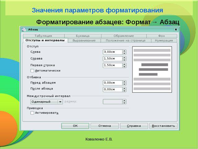 Коваленко Е.В. Значения параметров форматирования Форматирование абзацев: Фор...
