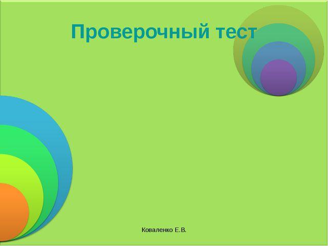 Коваленко Е.В. Проверочный тест Коваленко Е.В.