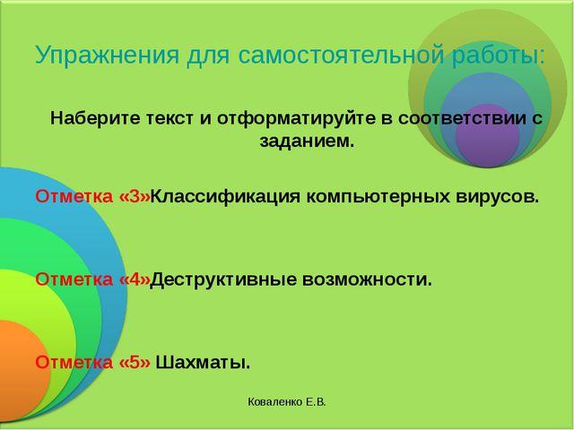 Коваленко Е.В. Упражнения для самостоятельной работы: Наберите текст и отформ...