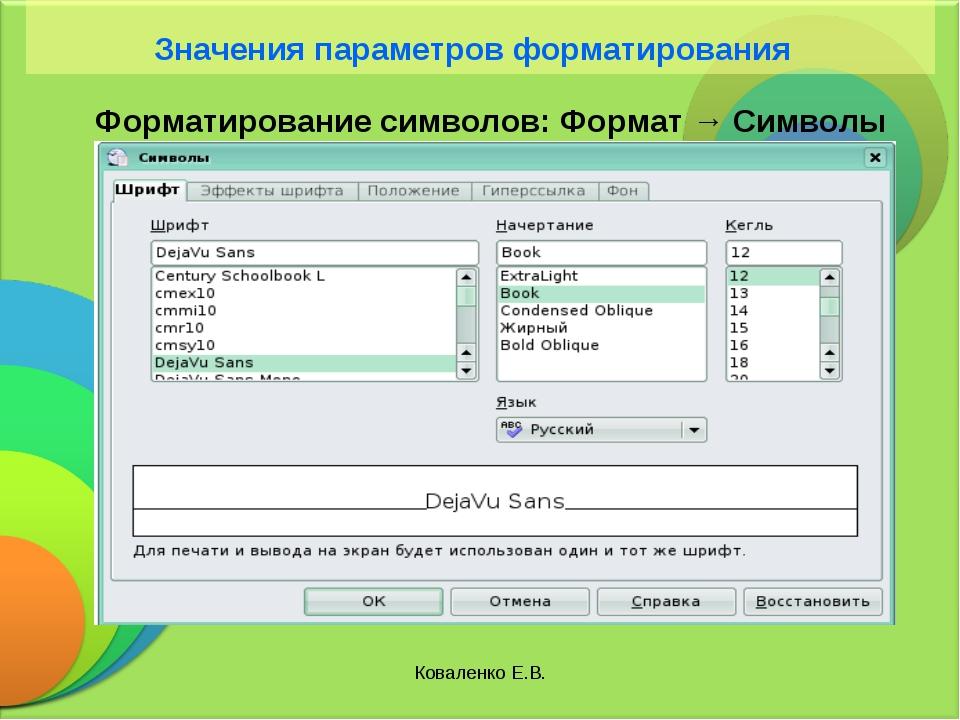 Коваленко Е.В. Значения параметров форматирования Форматирование символов: Фо...