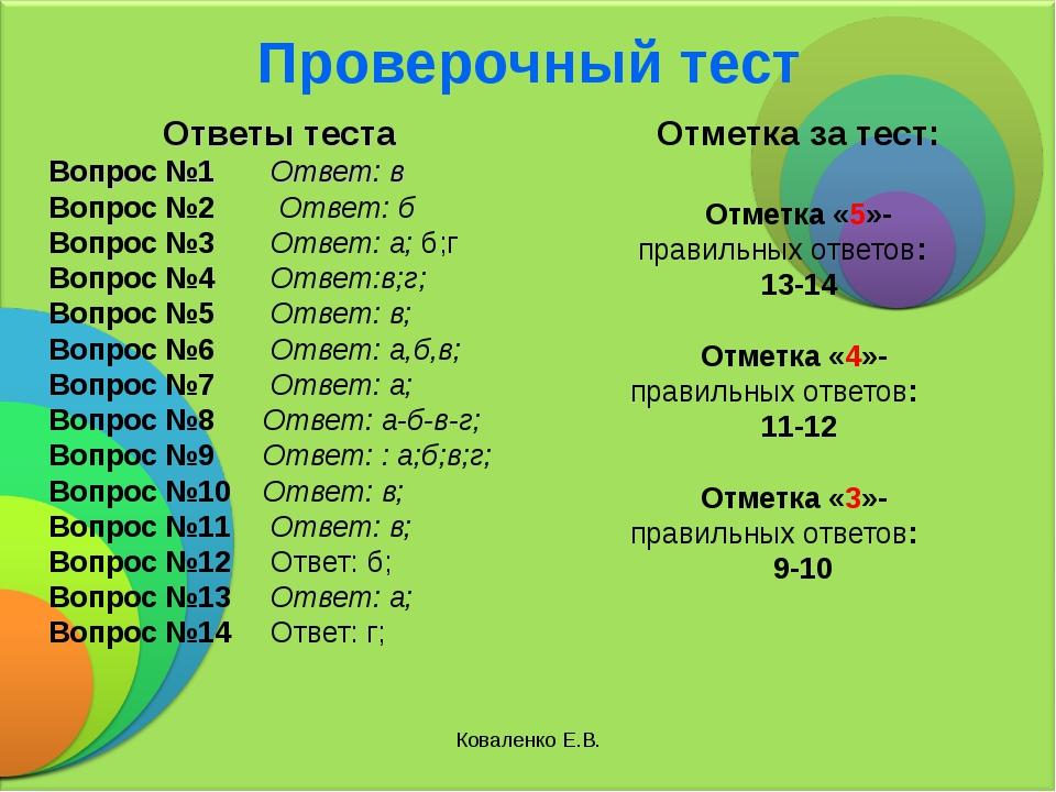 Коваленко Е.В. Проверочный тест Ответы теста Вопрос №1 Ответ: в Вопрос №2 Отв...