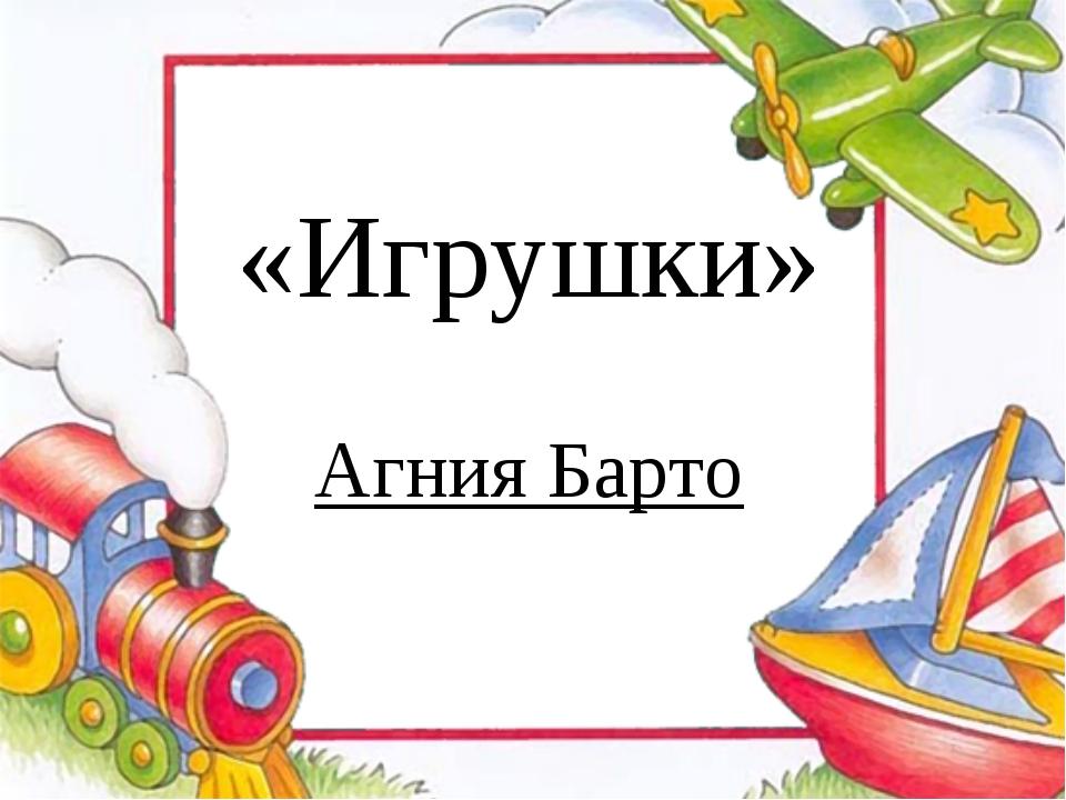 «Игрушки» Агния Барто