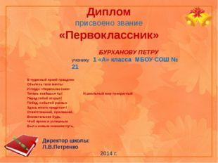 Диплом присвоено звание «Первоклассник» В чудесный яркий праздник Сбылись тво