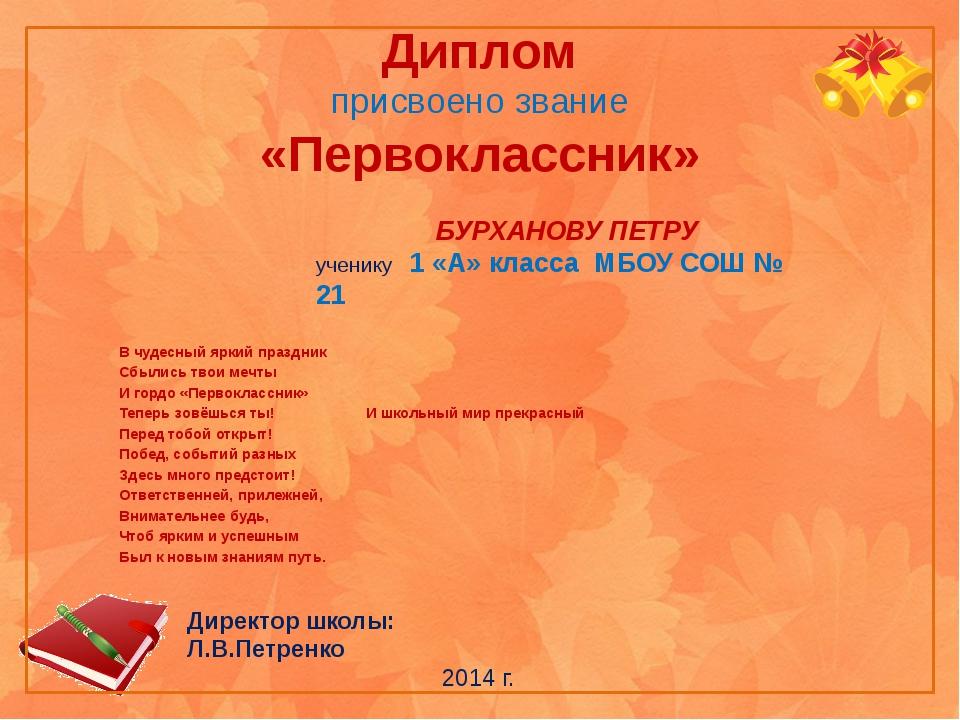 Диплом присвоено звание «Первоклассник» В чудесный яркий праздник Сбылись тво...