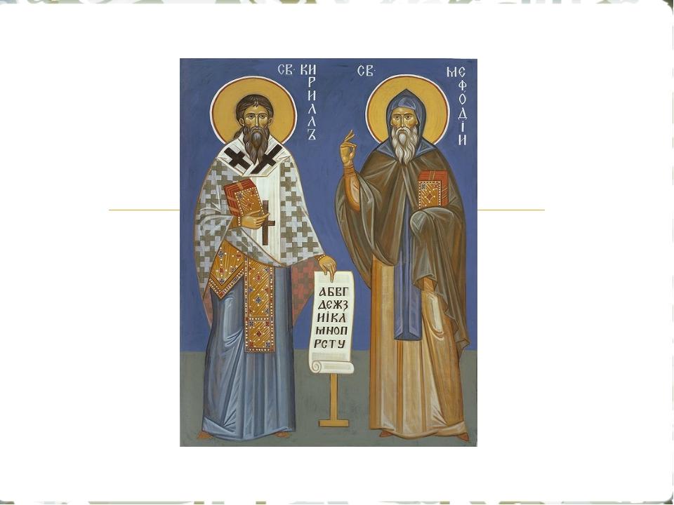 Кирилл и мефодий открытка, картинки поздравление открытка