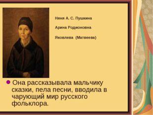 Она рассказывала мальчику сказки, пела песни, вводила в чарующий мир русского