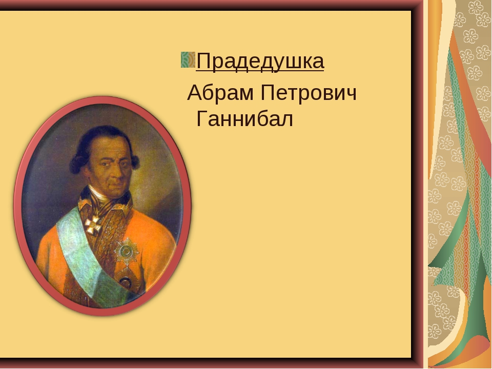 Прадедушка Абрам Петрович Ганнибал