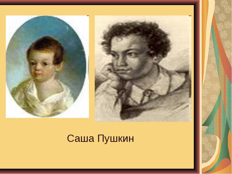 Саша Пушкин