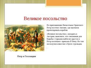 По приглашению Вильгельма Оранского Петр посетил Англию, где научился проекти