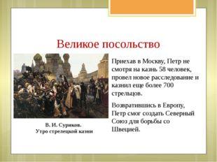Приехав в Москву, Петр не смотря на казнь 58 человек, провел новое расследова