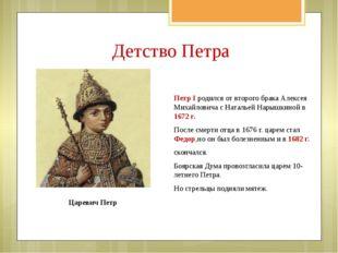 Петр I родился от второго брака Алексея Михайловича с Натальей Нарышкиной в
