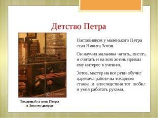 Детство Петра Наставником у маленького Петра стал Никита Зотов. Он научил мал