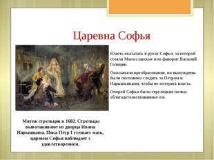 Власть оказалась в руках Софьи, за которой стояли Милославские и ее фаворит В