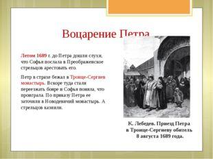 Летом 1689 г. до Петра дошли слухи, что Софья послала в Преображенское стрель