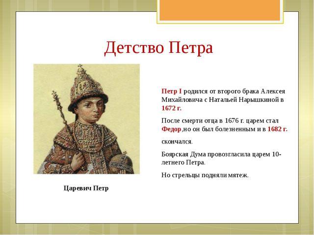 Петр I родился от второго брака Алексея Михайловича с Натальей Нарышкиной в...