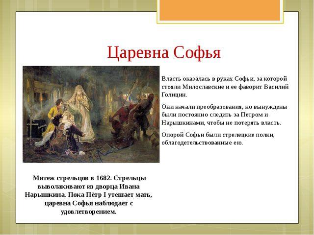 Власть оказалась в руках Софьи, за которой стояли Милославские и ее фаворит В...
