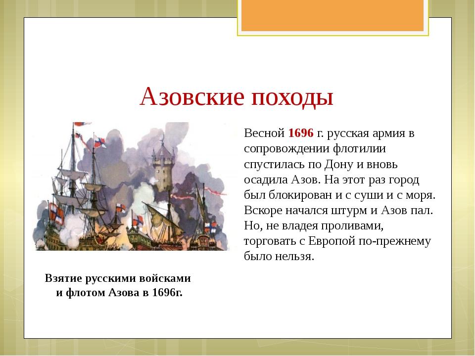 Весной 1696 г. русская армия в сопровождении флотилии спустилась по Дону и вн...